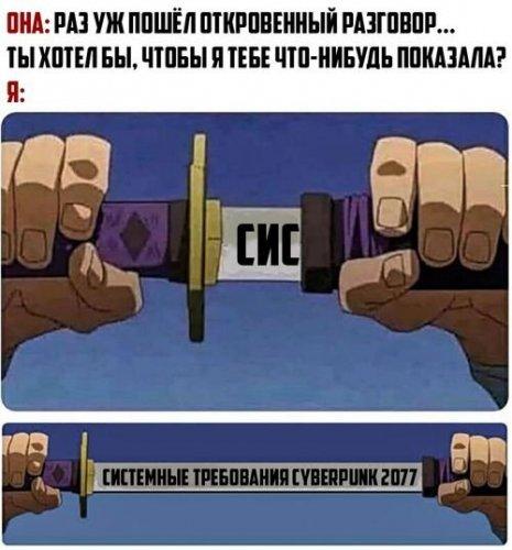 смешные-картинки-Cyberpunk-2077-Игры-5268963.jpeg
