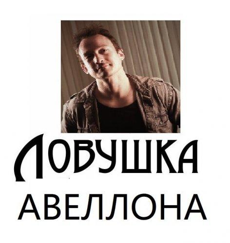 lovushka.jpg