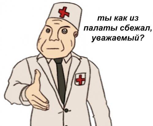 vrach-i-durka-mem-6.thumb.jpg.d4e09190af02e70a53a3b74e115377d3.jpg